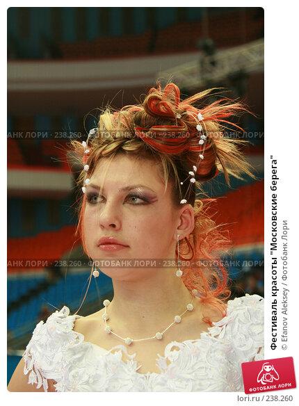 """Фестиваль красоты """"Московские берега"""", фото № 238260, снято 28 марта 2008 г. (c) Efanov Aleksey / Фотобанк Лори"""