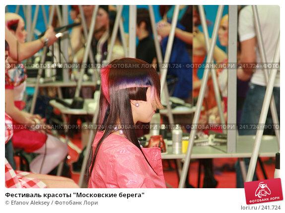 """Фестиваль красоты """"Московские берега"""", фото № 241724, снято 28 марта 2008 г. (c) Efanov Aleksey / Фотобанк Лори"""