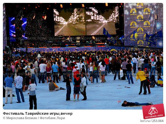 Фестиваль Таврийские игры,вечер, фото № 253064, снято 30 июня 2007 г. (c) Мирослава Безман / Фотобанк Лори
