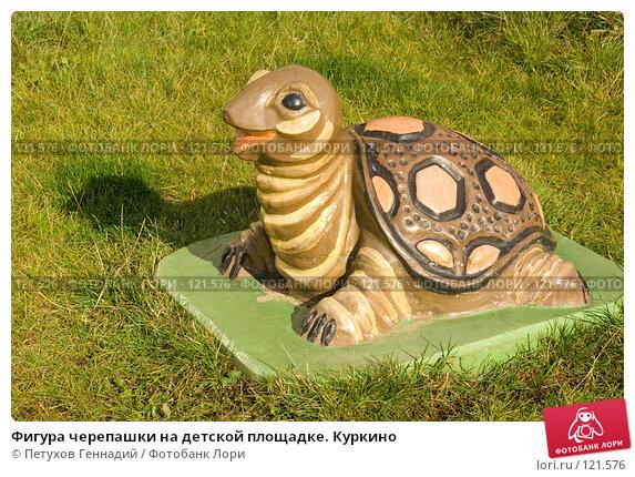 Фигура черепашки на детской площадке. Куркино, фото № 121576, снято 22 сентября 2007 г. (c) Петухов Геннадий / Фотобанк Лори