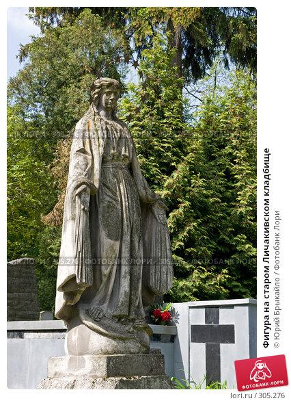 Фигура на старом Личакивском кладбище, фото № 305276, снято 19 мая 2008 г. (c) Юрий Брыкайло / Фотобанк Лори