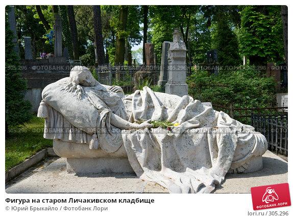 Фигура на старом Личакивском кладбище, фото № 305296, снято 19 мая 2008 г. (c) Юрий Брыкайло / Фотобанк Лори