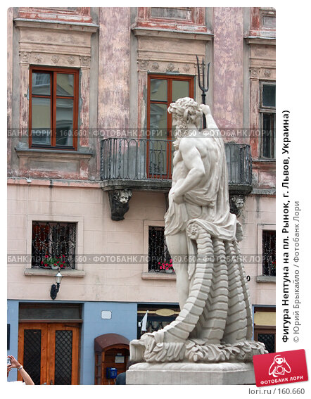 Фигура Нептуна на пл. Рынок, г. Львов, Украина), фото № 160660, снято 14 июля 2007 г. (c) Юрий Брыкайло / Фотобанк Лори