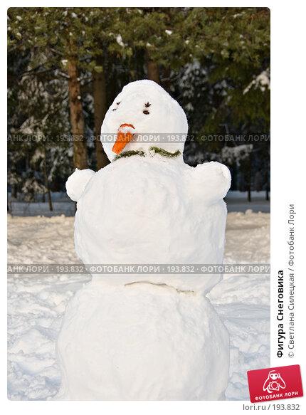 Фигура Снеговика, фото № 193832, снято 4 февраля 2008 г. (c) Светлана Силецкая / Фотобанк Лори