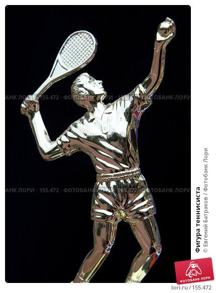 Фигура теннисиста, фото № 155472, снято 15 сентября 2007 г. (c) Евгений Батраков / Фотобанк Лори