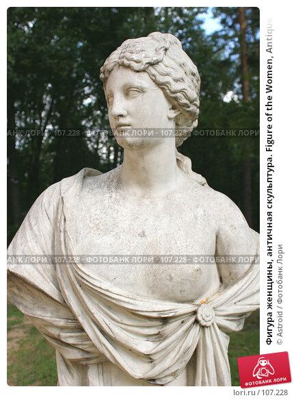 Фигура женщины, античная скульптура. Figure of the Women, Antique Sculpture, фото № 107228, снято 31 июля 2005 г. (c) Astroid / Фотобанк Лори