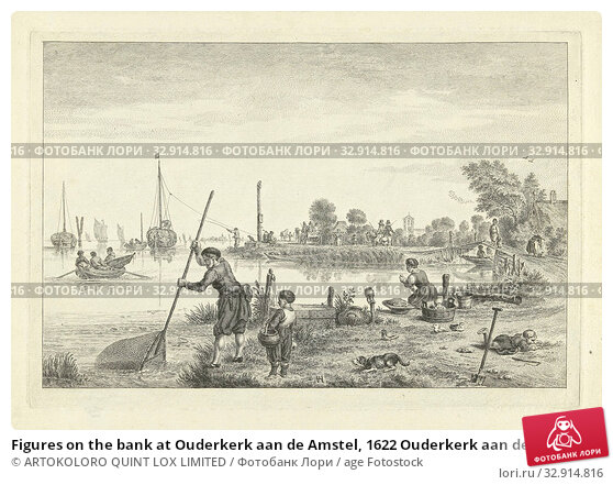 Figures on the bank at Ouderkerk aan de Amstel, 1622 Ouderkerk aan den Amstel, Ao 1622 Noord- Dutch landscapes (series title), Figures on the bank at Ouderkerk... Редакционное фото, фотограф ARTOKOLORO QUINT LOX LIMITED / age Fotostock / Фотобанк Лори