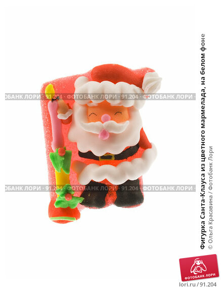 Купить «Фигурка Санта-Клауса из цветного мармелада, на белом фоне», фото № 91204, снято 26 сентября 2007 г. (c) Ольга Красавина / Фотобанк Лори