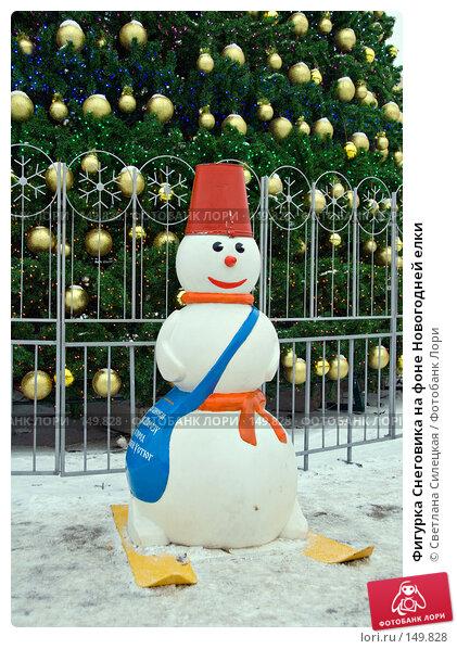 Фигурка Снеговика на фоне Новогодней елки, фото № 149828, снято 17 декабря 2007 г. (c) Светлана Силецкая / Фотобанк Лори