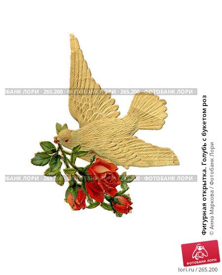 Фигурная открытка. Голубь с букетом роз, фото № 265200, снято 29 апреля 2017 г. (c) Анна Маркова / Фотобанк Лори