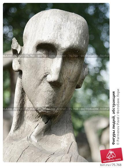 Фигуры людей, абстракция, фото № 75768, снято 23 августа 2007 г. (c) Parmenov Pavel / Фотобанк Лори