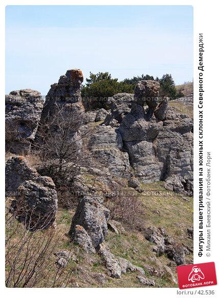 Купить «Фигуры выветривания на южных склонах Северного Демерджи», фото № 42536, снято 5 мая 2007 г. (c) Михаил Баевский / Фотобанк Лори