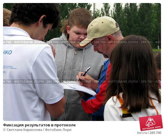 Фиксация результатов в протоколе, фото № 289740, снято 18 мая 2008 г. (c) Светлана Кириллова / Фотобанк Лори