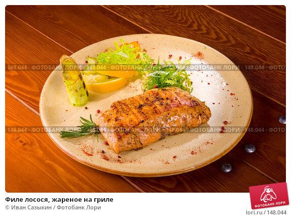 Филе лосося, жареное на гриле, фото № 148044, снято 12 февраля 2007 г. (c) Иван Сазыкин / Фотобанк Лори