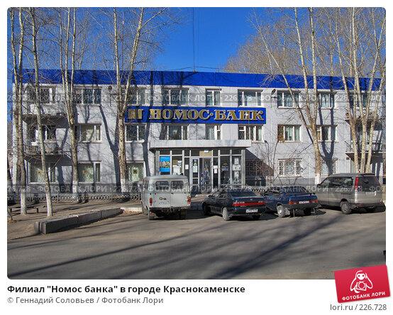 """Филиал """"Номос банка"""" в городе Краснокаменске, фото № 226728, снято 13 марта 2008 г. (c) Геннадий Соловьев / Фотобанк Лори"""