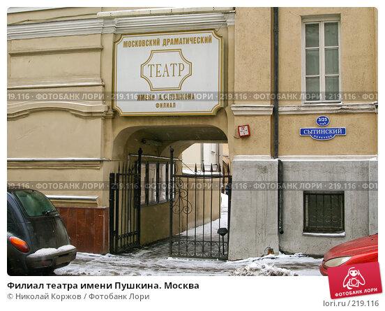 Филиал театра имени Пушкина. Москва, фото № 219116, снято 8 декабря 2016 г. (c) Николай Коржов / Фотобанк Лори