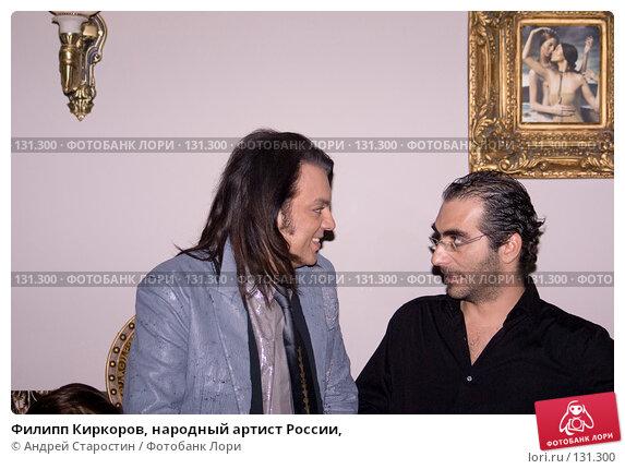 Филипп Киркоров, народный артист России,, фото № 131300, снято 24 ноября 2007 г. (c) Андрей Старостин / Фотобанк Лори