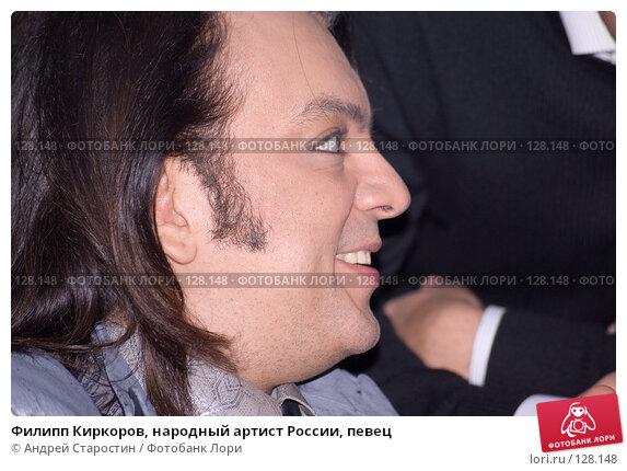 Филипп Киркоров, народный артист России, певец, фото № 128148, снято 24 ноября 2007 г. (c) Андрей Старостин / Фотобанк Лори