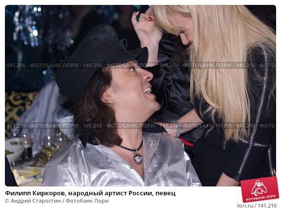 Филипп Киркоров, народный артист России, певец, фото № 141216, снято 7 декабря 2007 г. (c) Андрей Старостин / Фотобанк Лори