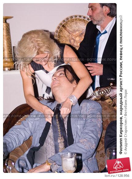 Филипп Киркоров, народный артист России, певец с поклонницей, фото № 128956, снято 24 ноября 2007 г. (c) Андрей Старостин / Фотобанк Лори