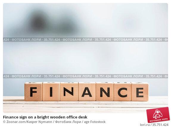 Finance sign on a bright wooden office desk. Стоковое фото, фотограф Zoonar.com/Kasper Nymann / age Fotostock / Фотобанк Лори