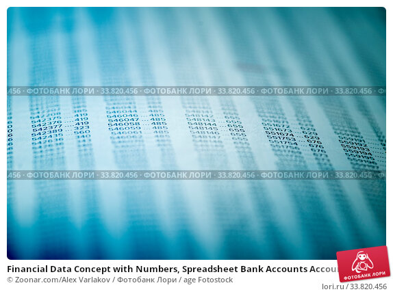 Financial Data Concept with Numbers, Spreadsheet Bank Accounts Accounting, Concept for Financial Fraud Investigation, Audit and Analysis, Balance Sheet, Numbers Background, Stock Market Quotes. Стоковое фото, фотограф Zoonar.com/Alex Varlakov / age Fotostock / Фотобанк Лори