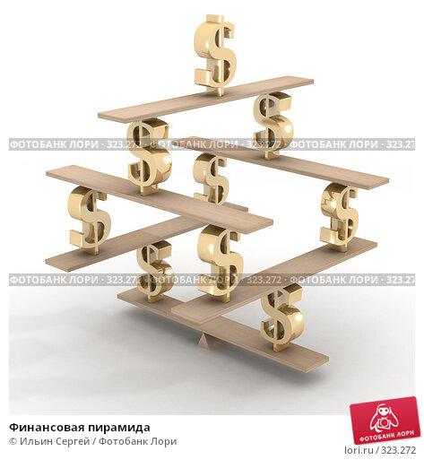 Финансовая пирамида, иллюстрация № 323272 (c) Ильин Сергей / Фотобанк Лори