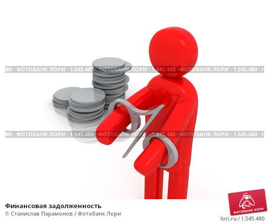 финансовая задолженность