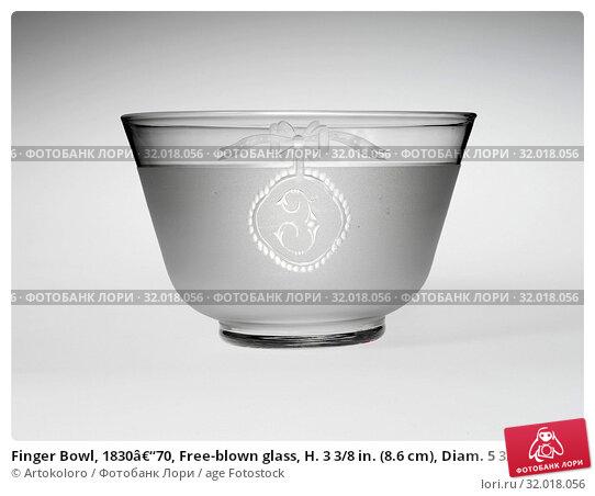 Купить «Finger Bowl, 1830–70, Free-blown glass, H. 3 3/8 in. (8.6 cm), Diam. 5 3/8 in. (13.7 cm), Glass», фото № 32018056, снято 21 февраля 2017 г. (c) age Fotostock / Фотобанк Лори