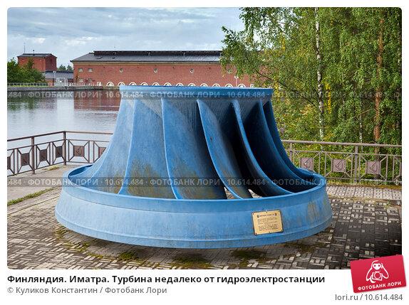 Финляндия. Иматра. Турбина недалеко от гидроэлектростанции (2010 год). Стоковое фото, фотограф Куликов Константин / Фотобанк Лори
