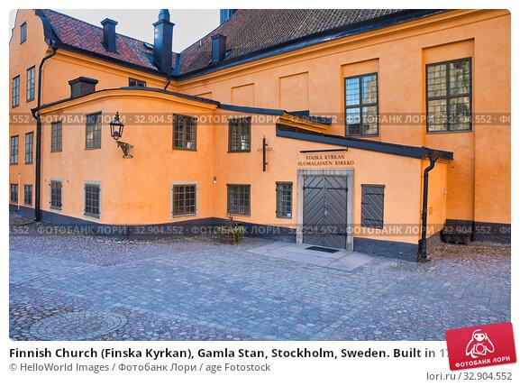 Finnish Church (Finska Kyrkan), Gamla Stan, Stockholm, Sweden. Built in 1725. Стоковое фото, фотограф HelloWorld Images / age Fotostock / Фотобанк Лори