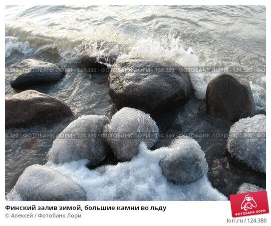 Купить «Финский залив зимой, большие камни во льду», фото № 124380, снято 17 ноября 2007 г. (c) Алексей / Фотобанк Лори