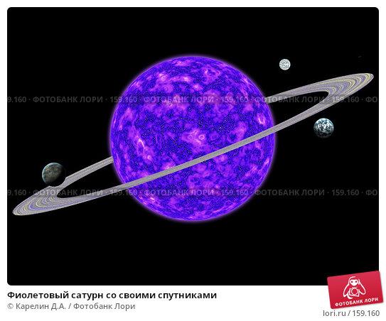 Фиолетовый сатурн со своими спутниками, иллюстрация № 159160 (c) Карелин Д.А. / Фотобанк Лори