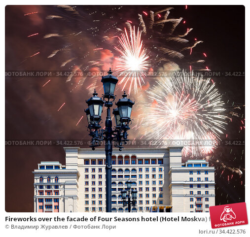 Fireworks over the facade of Four Seasons hotel (Hotel Moskva) from Manege Square. Moscow, Russia (2019 год). Стоковое фото, фотограф Владимир Журавлев / Фотобанк Лори
