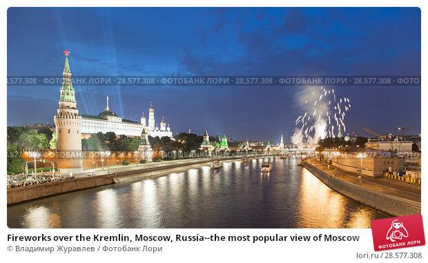 Купить «Fireworks over the Kremlin, Moscow, Russia--the most popular view of Moscow», фото № 28577308, снято 12 июня 2018 г. (c) Владимир Журавлев / Фотобанк Лори