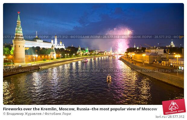 Купить «Fireworks over the Kremlin, Moscow, Russia--the most popular view of Moscow», фото № 28577312, снято 12 июня 2018 г. (c) Владимир Журавлев / Фотобанк Лори