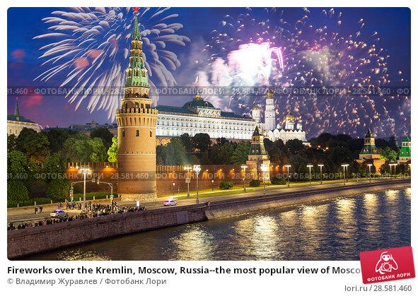 Купить «Fireworks over the Kremlin, Moscow, Russia--the most popular view of Moscow», фото № 28581460, снято 12 июня 2018 г. (c) Владимир Журавлев / Фотобанк Лори