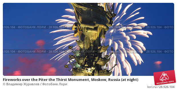 Купить «Fireworks over the Piter the Thirst Monument, Moskow, Russia (at night)», фото № 28926104, снято 1 августа 2018 г. (c) Владимир Журавлев / Фотобанк Лори