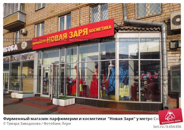 Магазины косметики новая заря в москве