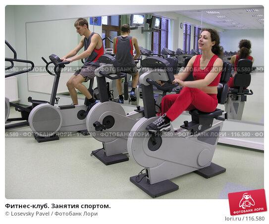 Фитнес-клуб. Занятия спортом., фото № 116580, снято 29 декабря 2005 г. (c) Losevsky Pavel / Фотобанк Лори