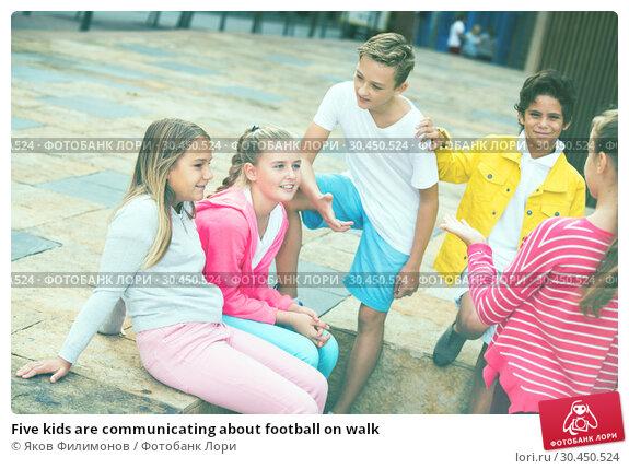 Five kids are communicating about football on walk. Стоковое фото, фотограф Яков Филимонов / Фотобанк Лори
