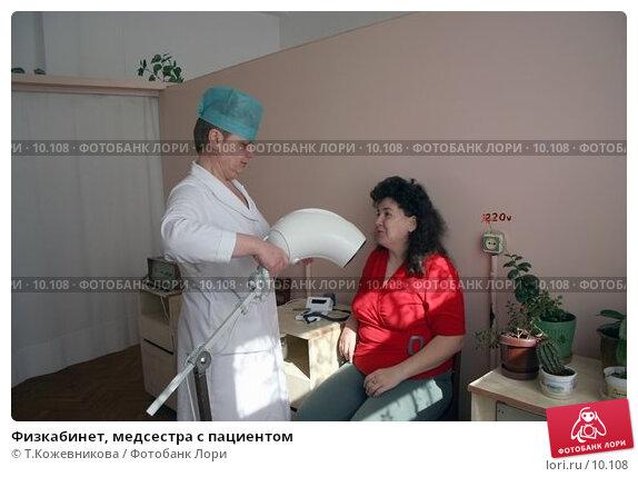 Физкабинет, медсестра с пациентом, фото № 10108, снято 18 августа 2017 г. (c) Т.Кожевникова / Фотобанк Лори