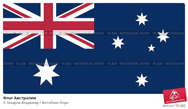 Купить «Флаг Австралии», фото № 15420, снято 19 марта 2019 г. (c) Захаров Владимир / Фотобанк Лори