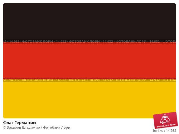 Флаг Германии, фото № 14932, снято 20 января 2017 г. (c) Захаров Владимир / Фотобанк Лори