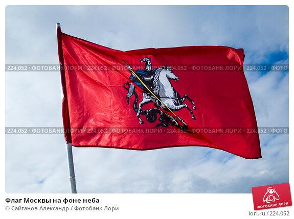 Купить «Флаг Москвы на фоне неба», эксклюзивное фото № 224052, снято 15 марта 2008 г. (c) Сайганов Александр / Фотобанк Лори