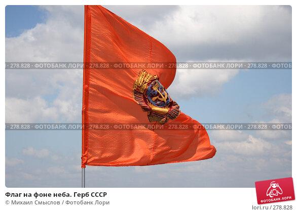 Флаг на фоне неба. Герб СССР, фото № 278828, снято 30 апреля 2017 г. (c) Михаил Смыслов / Фотобанк Лори