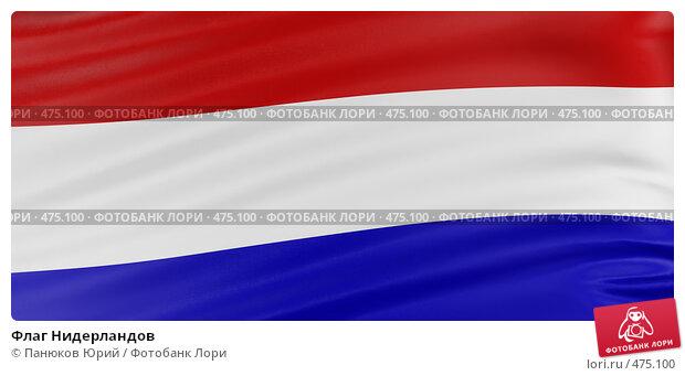 Флаг Нидерландов. Стоковая иллюстрация, иллюстратор Панюков Юрий / Фотобанк Лори