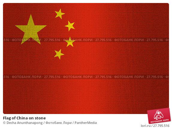 Купить «Flag of China on stone», фото № 27795516, снято 24 февраля 2018 г. (c) PantherMedia / Фотобанк Лори