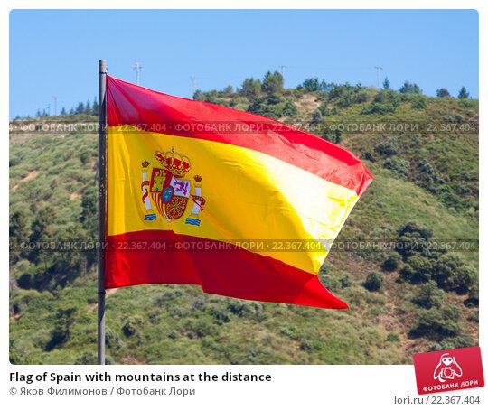 Купить «Flag of Spain with mountains at the distance», фото № 22367404, снято 20 февраля 2019 г. (c) Яков Филимонов / Фотобанк Лори