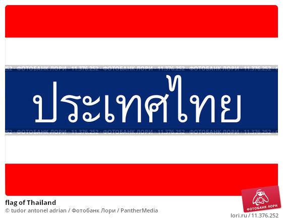 Купить «flag of Thailand», фото № 11376252, снято 22 мая 2019 г. (c) PantherMedia / Фотобанк Лори